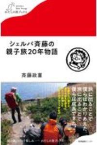 『シェルパ斉藤の親子旅20年物語』斉藤政喜