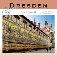 レーゼル(ペーター)『耳旅 ドイツ・ドレスデンの魅力1 音楽と歴史の旅』