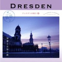 熊本マリ『耳旅 ドイツ・ドレスデンの魅力2 音楽と文学の旅』