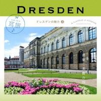 ベルリン室内管弦楽団『耳旅 ドイツ・ドレスデンの魅力3 音楽と美術の旅』