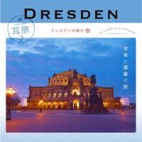 ライプツィヒ・ゲヴァントハウス管弦楽団『耳旅 ドイツ・ドレスデンの魅力4 音楽と建築の旅』