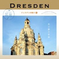 ライプツィヒ・ゲヴァントハウス管弦楽団『耳旅 ドイツ・ドレスデンの魅力5 花の都の音楽』