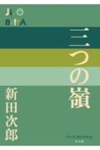 新田次郎『三つの嶺』