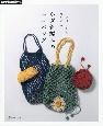 コンパクトにたためる かぎ針編みのエコバッグ