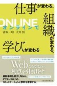 大川恒『オンラインで仕事が変わる、組織が変わる、学びが変わる』