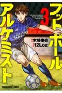 木崎伸也『フットボールアルケミスト』