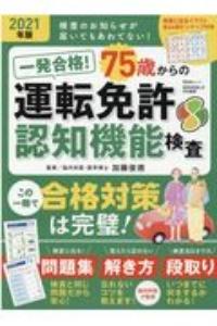 『一発合格!75歳からの運転免許認知機能検査』加藤俊徳