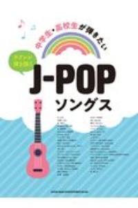 『中学生・高校生が弾きたいJーPOPソングス』シンコーミュージックスコア編集部