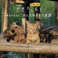 劇場版 岩合光昭の世界ネコ歩き あるがままに、水と大地のネコ家族 オリジナル・サウンドトラック