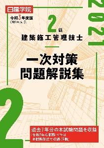 『2級建築施工管理技士一次対策問題解説集 令和3年度版』日建学院教材研究会