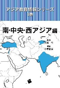 アジア教育情報シリーズ