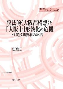 高寄昇三『脱法的〈大阪都構想〉と「大阪市」形骸化の危機 住民投票勝利の総括』
