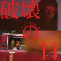 『破壊の日』オリジナルサウンドトラック