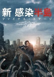 カン・ドンウォン『新感染半島 ファイナル・ステージ』