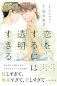 yoshi『恋をするには透明すぎる』