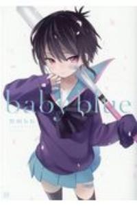 黒田bb『baby blue 黒田bbイラストコレクション』