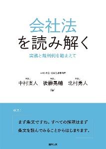 後藤晃輔『会社法を読み解く 実務と裁判例を踏まえて』