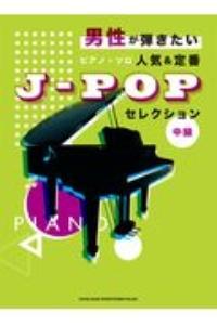 男性が弾きたいピアノ・ソロ 人気&定番JーPOPセレクション 中級