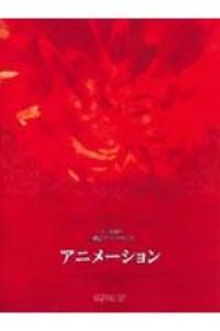 アニメーション CD+楽譜集 上級ピアノ・サウンズ