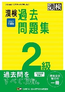 漢検2級過去問題集 2021