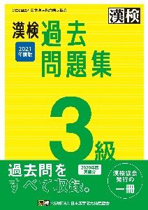 漢検3級過去問題集 2021