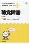 大塚裕一『言語聴覚士ドリルプラス 聴覚障害 授業・実習・国試に役立つ』