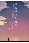 村井範子『音楽学研究物語 村井範子が語る日本における音楽学研究のあけぼのとその時代』