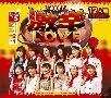 激辛LOVE/Now Now Ningen/こんなハズジャナカッター!(通常盤A)