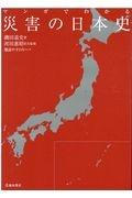 磯田道史『マンガでわかる災害の日本史』