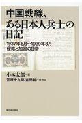 笠原十九司『中国戦線、ある日本人兵士の日記 1937年8月~1939年8月 侵略と加害の日常』