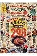 バーベキュー&キャンプめし&山ごはんお得技ベストセレクションmini お得技シリーズ194