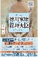 もしも徳川家康が総理大臣になったら ビジネス小説