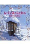 『ムーミン谷のなかまたち 真冬のご先祖さま 徳間ムーミンアニメ絵本』トーベ・ヤンソン