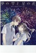 kanco『夢の雫と星の花』