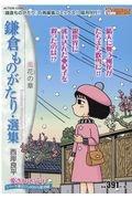 『鎌倉ものがたり・選集 風花の章』西岸良平