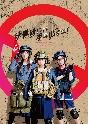 映画『映像研には手を出すな!』 Blu-ray スペシャル・エディション(3枚組)TSUTAYA限定アクリルスタンド付き