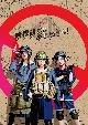 映画『映像研には手を出すな!』 DVDスペシャル・エディション(3枚組)TSUTAYA限定アクリルスタンド付き