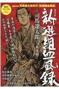 『コミック新選組血風録』司馬遼太郎