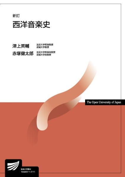 津上英輔『西洋音楽史』