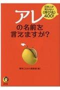 博学こだわり倶楽部『アレの名前を言えますか? 日本人が知らない《呼び名》400!』