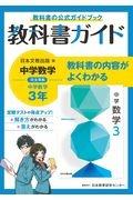 中学教科書ガイド日本文教出版版数学3年