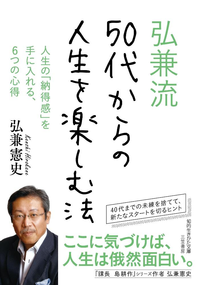 弘兼憲史『弘兼流 50代からの人生を楽しむ法 人生の「納得感」を手に入れる、6つの心得』