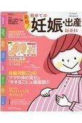 最新!初めての妊娠・出産新百科 妊娠超初期から出産、産後1カ月までこれ1冊でOK! たまひよ新百科シリーズ