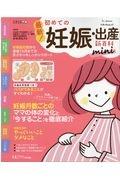 最新!初めての妊娠・出産新百科mini 妊娠超初期から出産、産後1カ月までこれ1冊でOK! たまひよ新百科シリーズ