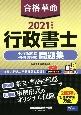 2021年度版 合格革命 行政書士 40字記述式・多肢選択式問題集