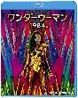 ワンダーウーマン 1984 ブルーレイ&DVDセット
