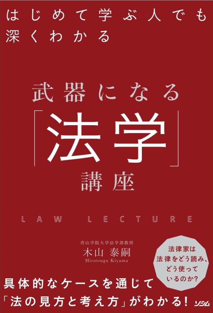 武器になる「法学」講座 はじめて学ぶ人でも深くわかる