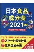 医歯薬出版『日本食品成分表2021 八訂 栄養計算ソフト・電子版付』