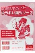 『廣嶋玲子のゆうれい猫シリーズ(既3巻セット)』廣嶋玲子
