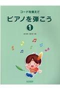 『コードを覚えてピアノを弾こう 改訂版』内藤雅子